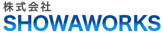 株式会社SHOWAWORKS