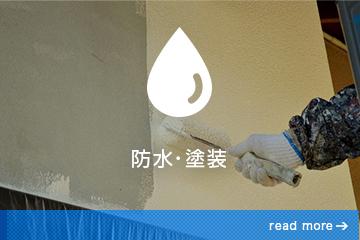 防水・塗装